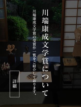 川端康成文学賞について 川端康成文学賞の受賞作一覧をご紹介しております。