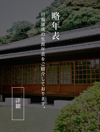川端康成略年表 川端康成の生涯年表をご紹介しております。