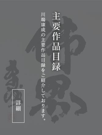 主要作品目録 川端康成の主要作品目録をご紹介しております。